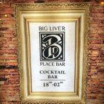 Отзывы о коктейль-баре Big Liver Place превью
