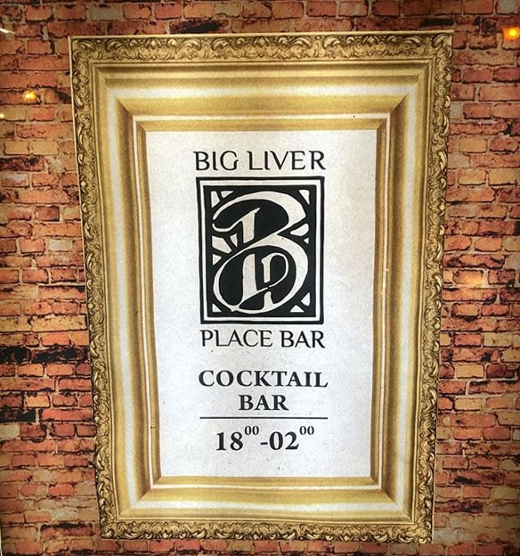 Отзывы о коктейль-баре Big Liver Place