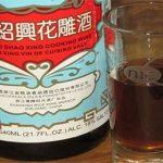 Виды китайского алкоголя превью